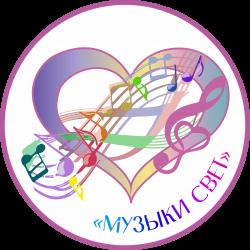 Музыки свет (март 2022)