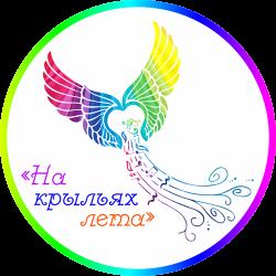 На крыльях лета (5-8 июля 2021)