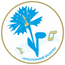 Хрустальный василек (23-31 октября 2021 г.)