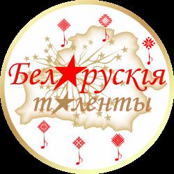 Беларускiя таленты (18-26.12 2021)